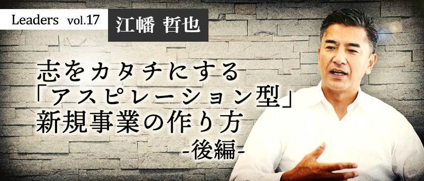 志をカタチにする「アスピレーション型」新規事業の作り方~後編