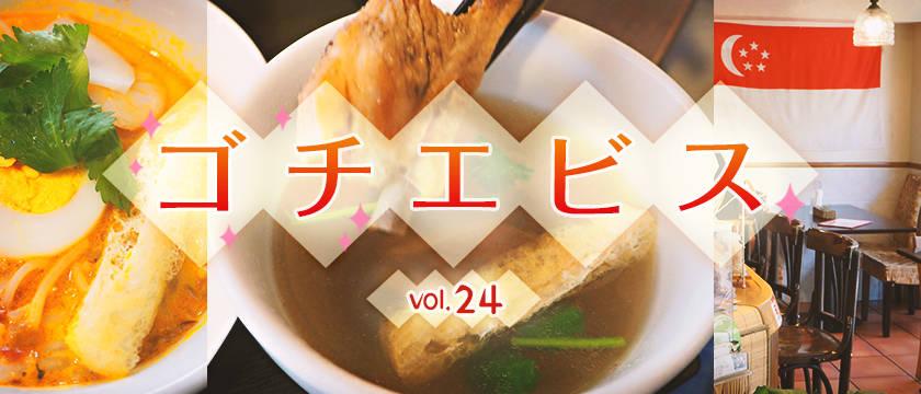 【ゴチエビス vol.24】肉骨茶(バークテー)が最高!  スタミナつけて午後も頑張りたい日のランチ