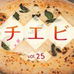 【ゴチエビス vol.25】「ピザ百名店」にも選ばれたナポリピザの名店で、ピザをシェアしながらワイワイランチ