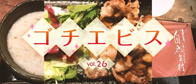 """【ゴチエビス vol.26】チーム御用達の店で、""""自然生(じねんじょ)""""ランチを食す!"""