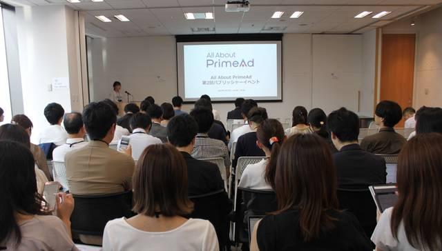 提携する51メディアが集結! All About PrimeAd第2回パブリッシャーイベントを開催!