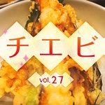 【ゴチエビス vol.27】一人でもみんなで行くのも◎  揚げたてサクサクの天丼 と 十割蕎麦のお得なランチ