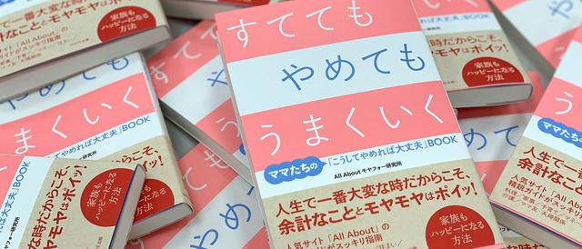 「All About モヤフォー研究所」が書籍化! 『すてても やめても うまくいく』が全国書店にて発売開始