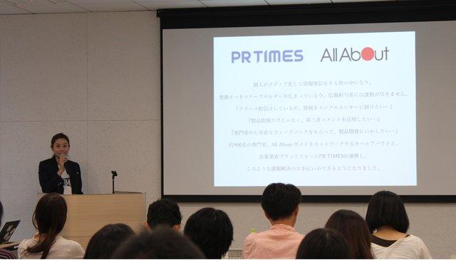 All About ×PR TIMES主催。専門家リレーション広報勉強会レポート