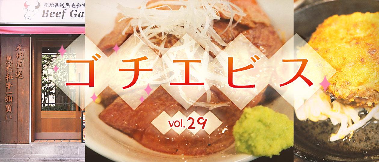 【ゴチエビス vol.29】牛一頭買いの焼肉屋さんで、お肉がほろほろハンバーグランチ