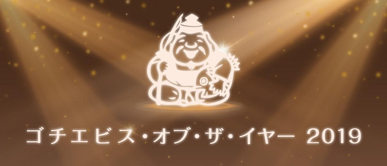 2019年恵比寿ランチの人気店はここだっ!『ゴチエビス・オブ・ザ・イヤー』発表!