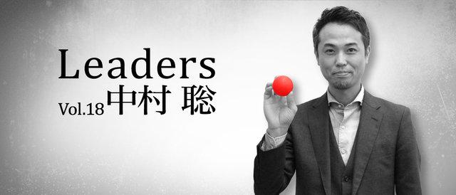ナカムラ流「負けるが勝ち」のススメ ~人生100年時代を生き抜く! 心が折れないキャリアの積み上げ方~