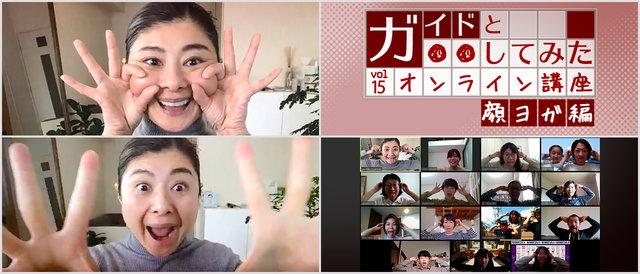 リモートワークで凝り固まった表情筋をほぐす! 「顔ヨガ・表情筋研究家」ガイドによる、社員向けオンライン講座をレポート。