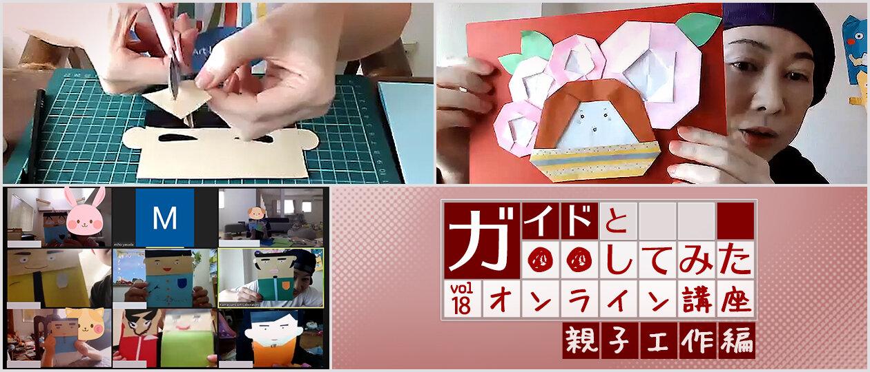 コロナ休校でもおうちで楽しもう! All About「工作」ガイドが教える、折り紙工作講座をレポート