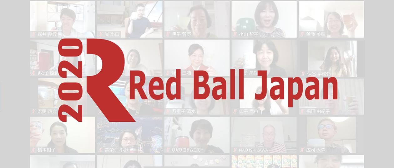 今年は初のオンライン開催! 第19回 Red Ball Japanレポート