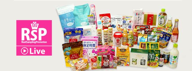 日本最大級のサンプリングイベントが初のオンライン開催! ~RSP Liveレポート~