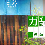 日本人の根っこである和文化を、暮らしに落とし込んで楽しむ 「暮らしの歳時記」ガイドに聞いてみた