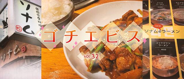 【ゴチエビス vol.32】10年以上通い続ける韓国料理店の絶品「レバニラ炒め」