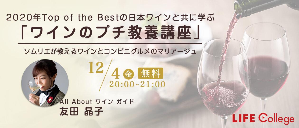 【ライフカレッジ #3】2020年TOP OF THE BESTの日本ワインと共に学ぶ「ワインのプチ教養講座」
