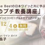 【ライフカレッジ #3、 12/4(金)20時スタート】2020年TOP OF THE BESTの日本ワインと共に学ぶ「ワインのプチ教養講座」