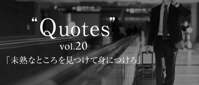 厳しい昭和上司から得た戒めの言葉