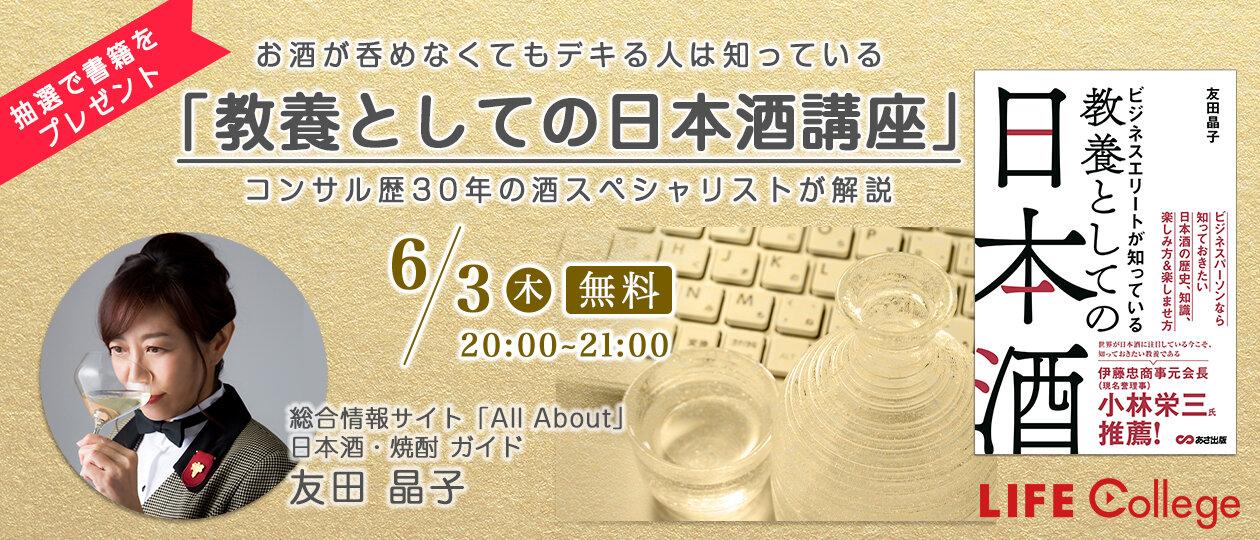 「教養としての日本酒講座」