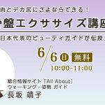 【ライフカレッジ #22】 元準ミスワールド日本代表のビューティーガイドが伝授!背中のムダ肉とデカ尻にさよならできる「肩甲骨&骨盤エクササイズ講座」