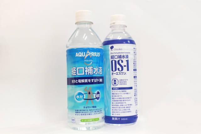 市販の経口補水液(薬局などで購入可能)