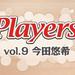 今田さんが過去登場したPlayersはこちら!