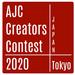「AJCクリエイターズコンテスト2020 」エントリー開始!