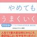 コラムニスト犬山紙子さんも推薦! 書籍のご紹介はこちら