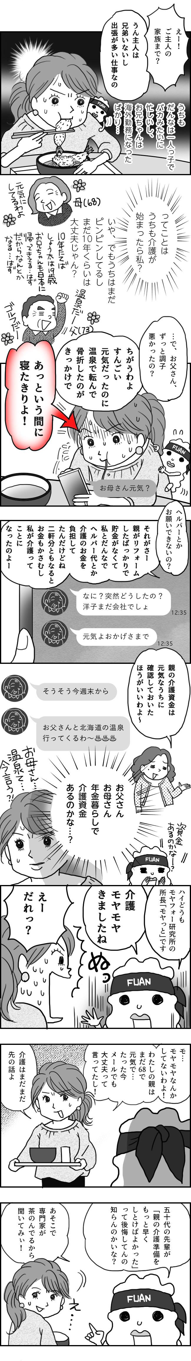 親の介護にモヤモヤ!(まんが)