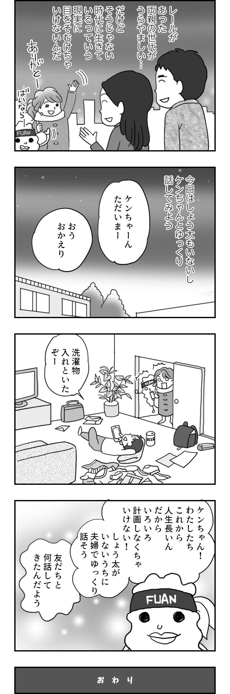 キャリアにモヤモヤ!(まんが)