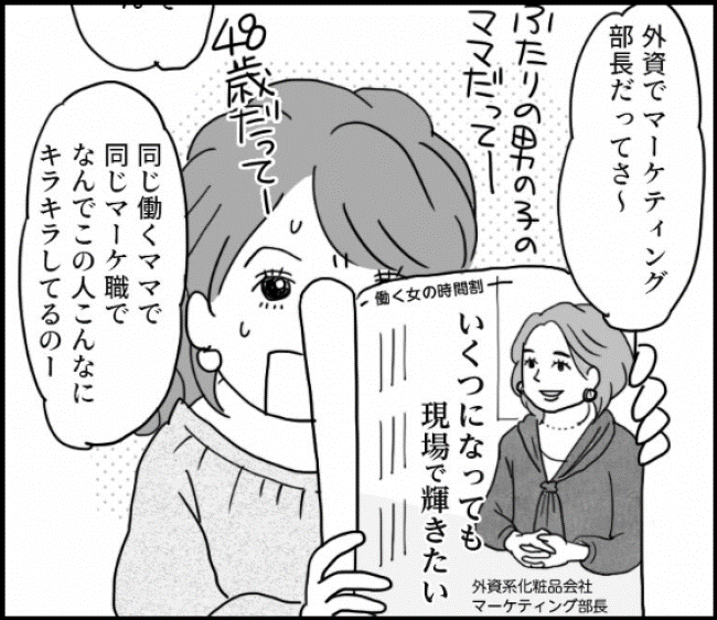 第2弾マンガ「キャリアにモヤモヤ!」