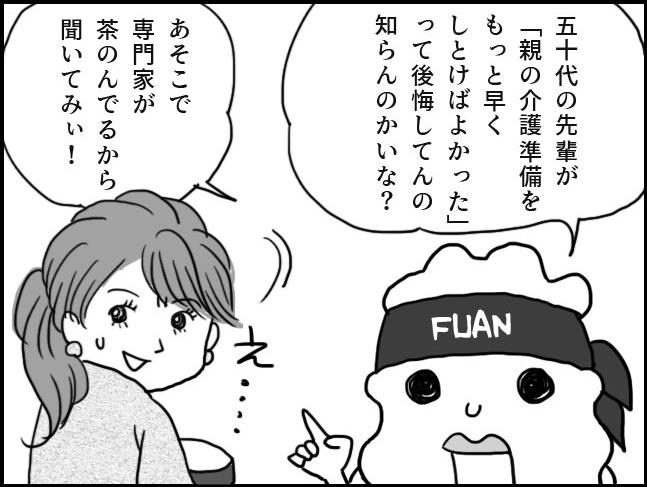 第1弾マンガ「親の介護にモヤモヤ!」