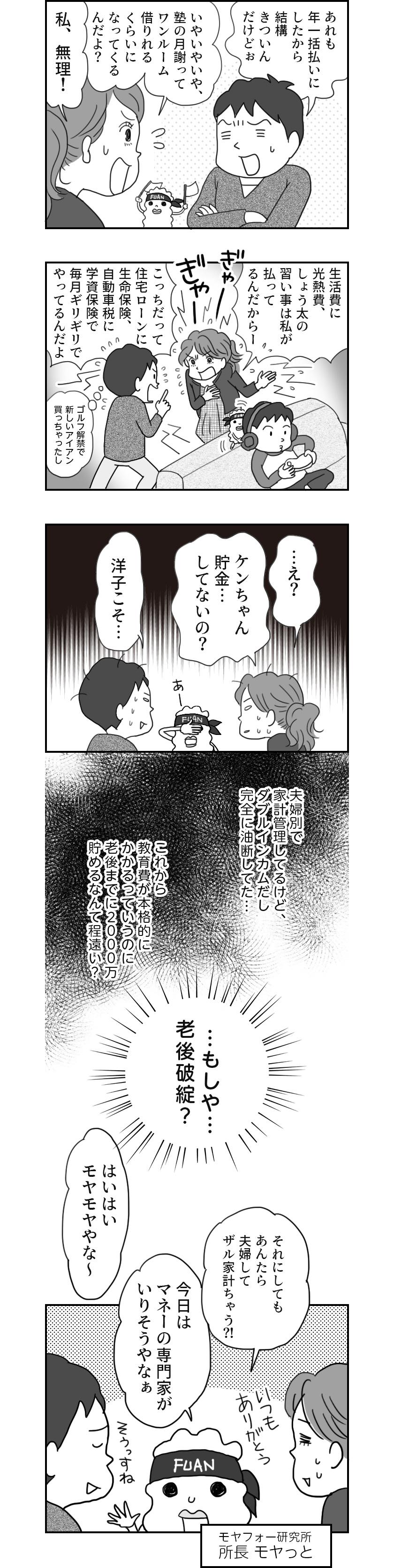 マネーにモヤモヤ(まんが)