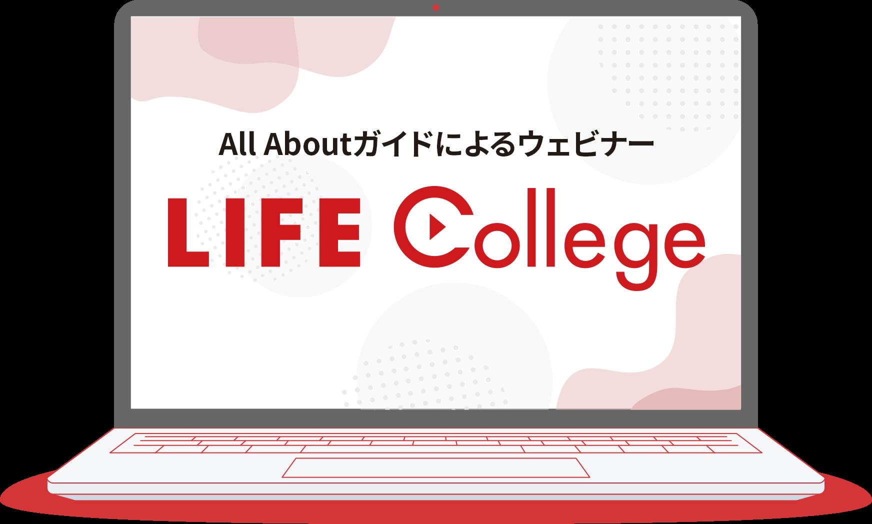 All Aboutガイドによるウェビナー LIFE Collage