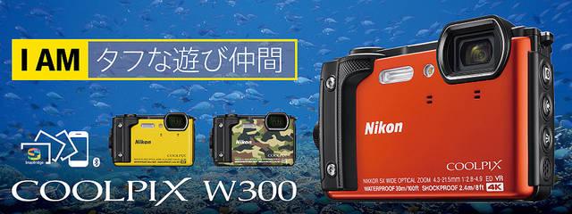 COOLPIX W300 - 概要 | コンパクトデジタルカメラ | ニコンイメージング (1174)