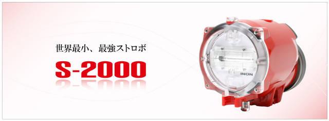 INON S-2000