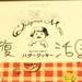 復活☆クッキー☆