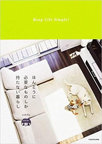 『ほんとうに必要なものしか持たない暮 らし』(yukiko / KADOKAWA)