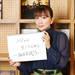 〈藤原美智子〉「お金とは、生き方である」