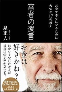『富者の遺言』サンクチュアリ出版 (6211)