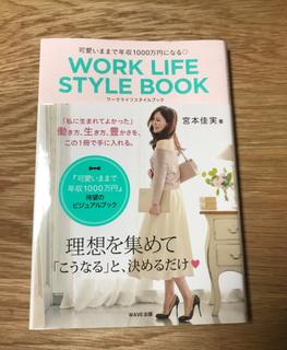 可愛いままで年収1000万円になるWORK LIFE STYLE BOOK(ワークライフスタイルブック)   宮本 佳実( WAVE出版) (8516)