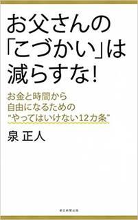 お父さんの「こづかい」は減らすな お金と時間から自由になるための やってはいけない12カ条   泉 正人   朝日新聞出版 (9898)