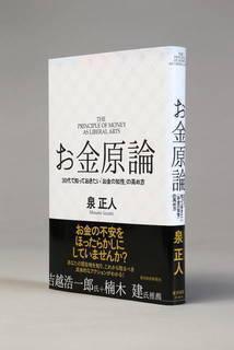 お金原論(東洋経済新報社) (11177)