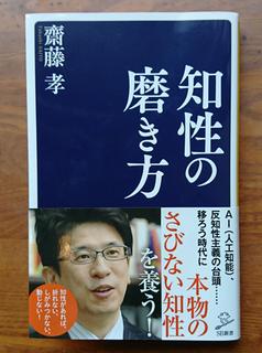 知性の磨き方 (SB新書) | 齋藤 孝 | SBクリエイティブ (11389)