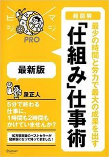 超図解 「仕組み」仕事術 最新版 (MAJIBIJI pro) |ディスカヴァー・トゥエンティワン出版 (11895)