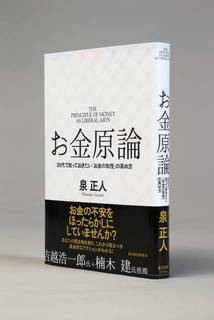 お金原論(東洋経済新報社) (13647)
