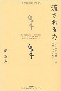 流される力 中経出版 (17293)