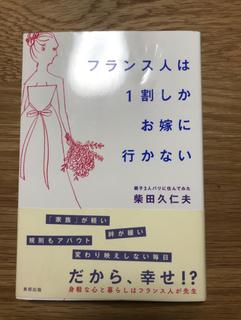 フランス人は1割しかお嫁に行かない|柴田 久仁夫|東邦出版 (17375)