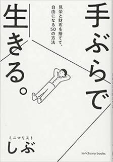 手ぶらで生きる。見栄と財布を捨てて、自由になる50の方法 |ミニマリストしぶ|サンクチュアリ出版 (19521)