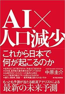 AI×人口減少 これから日本で何が起こるのか | 中原 圭介 | 東洋経済新報社 (24359)