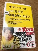 サラリーマンは300万円で小さな会社を買いなさい 人生100年時代の個人M&A入門 (講談社+α新書) | 三戸 政和 | 講談社 (26175)