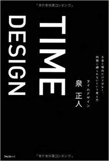 タイムデザイン   フォレスト出版 (53404)